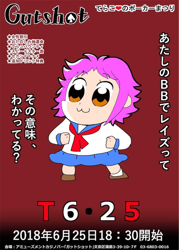 f:id:terakobuta:20180625105238j:image