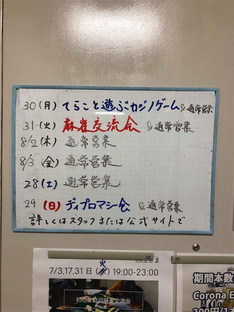 f:id:terakobuta:20180731181120j:image