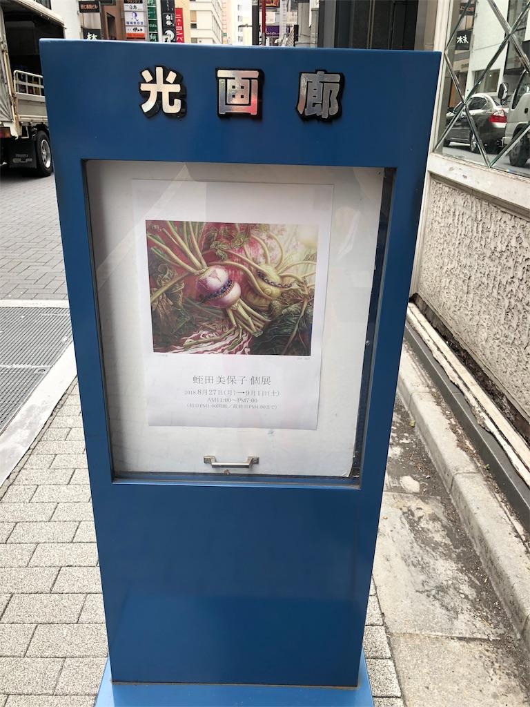 f:id:terakobuta:20180831161521j:image