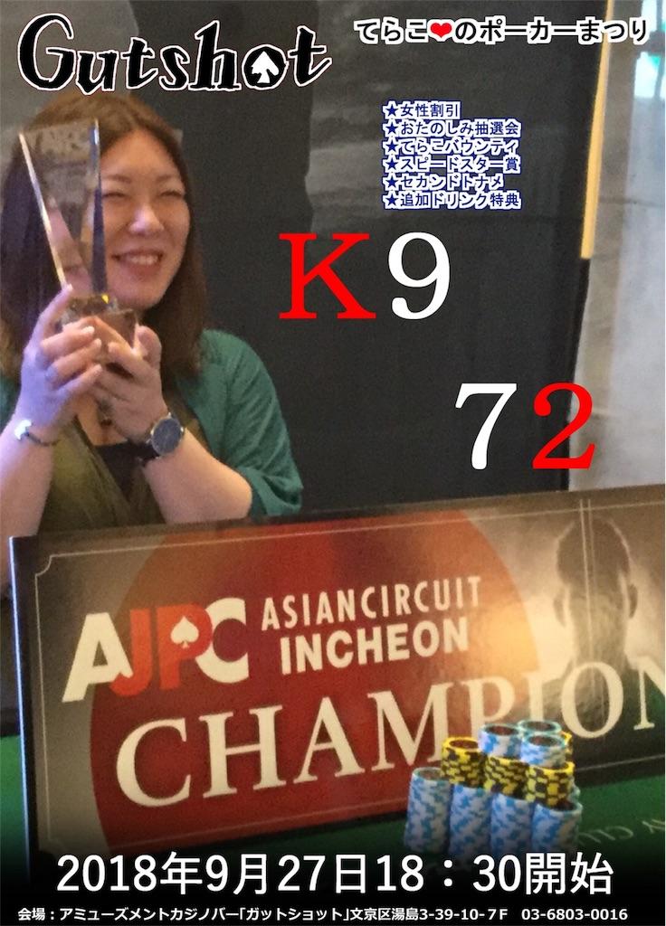 f:id:terakobuta:20180927104504j:image