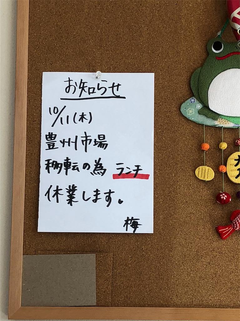 f:id:terakobuta:20181002121744j:image