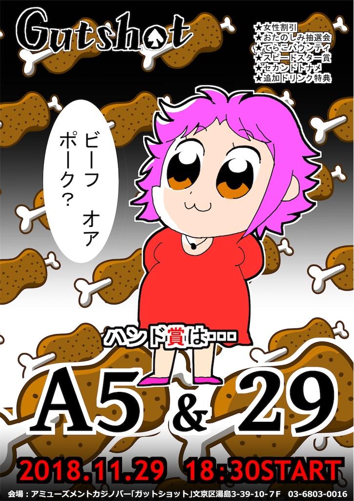 f:id:terakobuta:20181129151221j:image