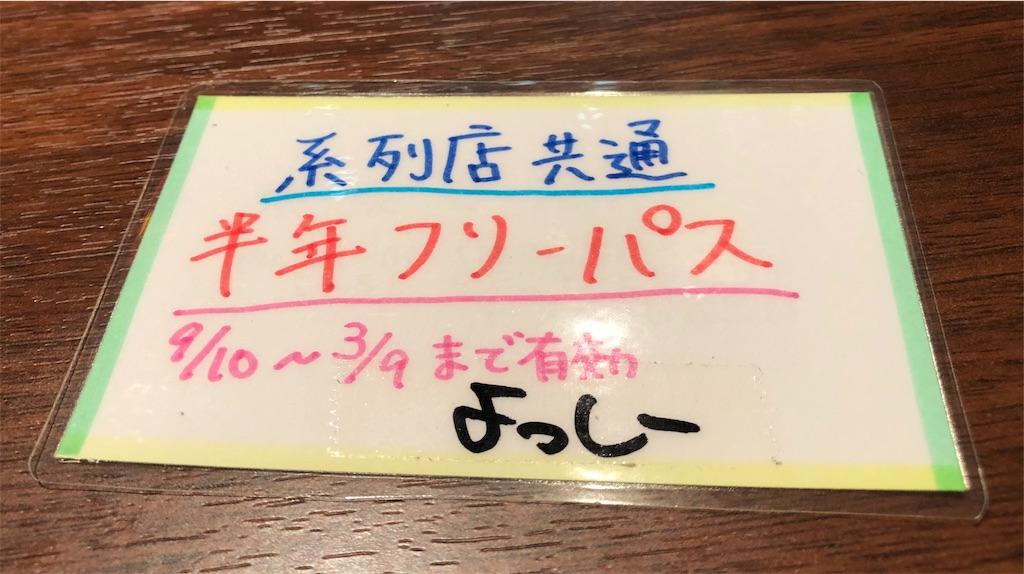 f:id:terakobuta:20181129152335j:image