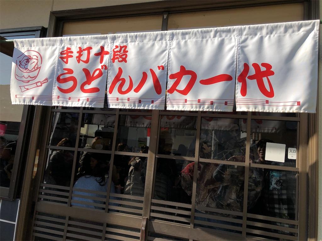 f:id:terakobuta:20190114121050j:image