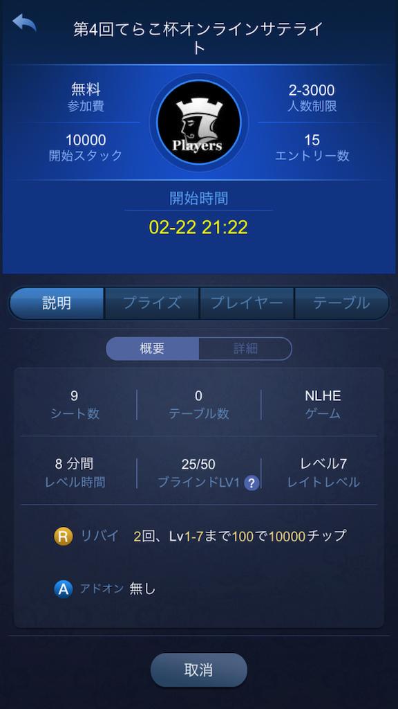 f:id:terakobuta:20190221202954p:image