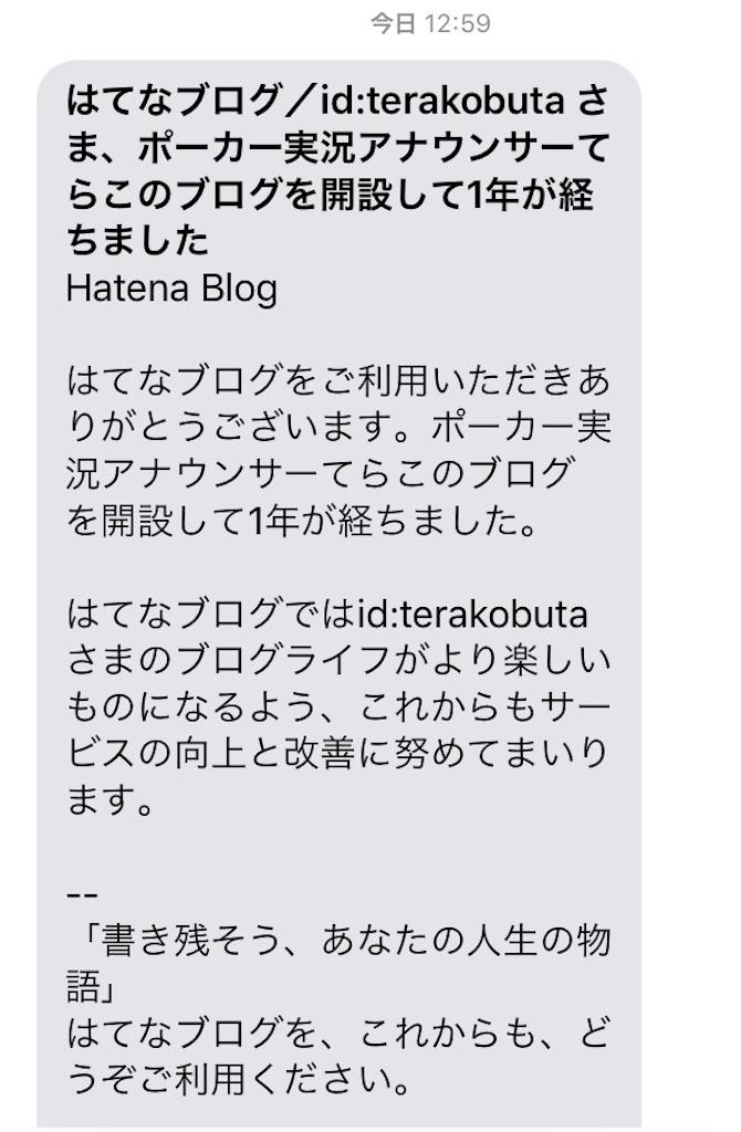 f:id:terakobuta:20190402142016j:image