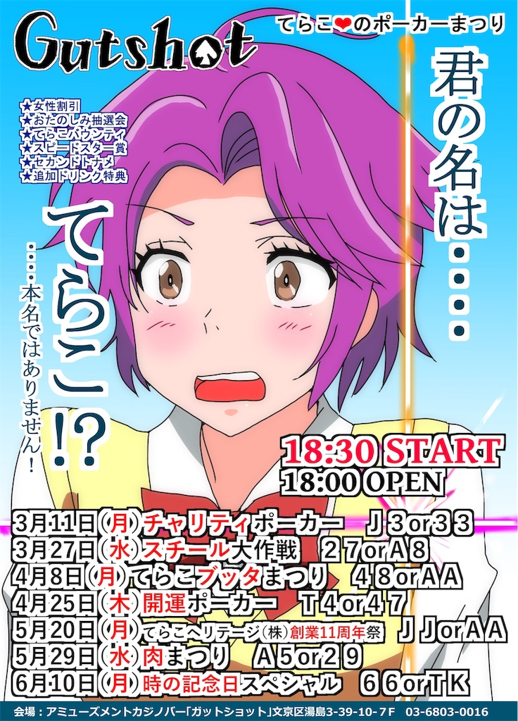 f:id:terakobuta:20190409002935j:image