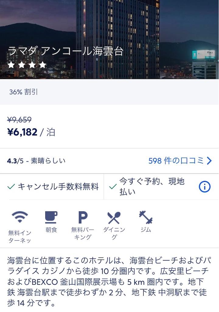 f:id:terakobuta:20190525200322j:image