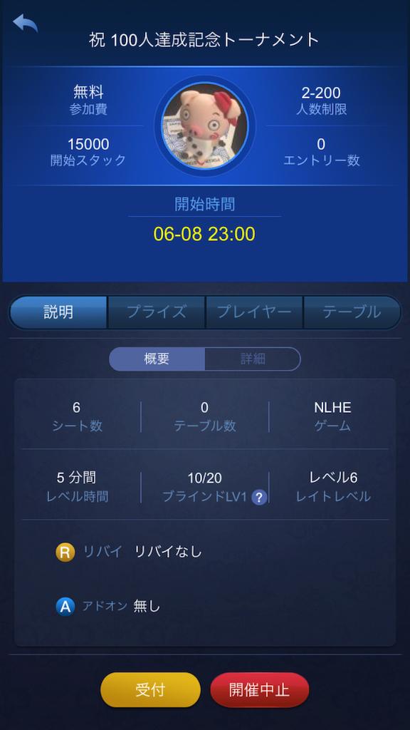 f:id:terakobuta:20190608171456p:image