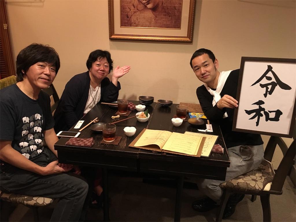 f:id:terakobuta:20190615124841j:image