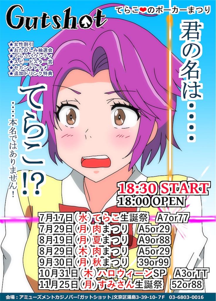 f:id:terakobuta:20190625013510j:image