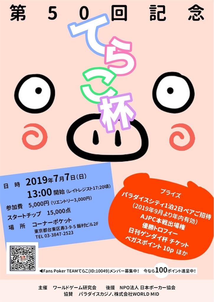 f:id:terakobuta:20190705190652j:image
