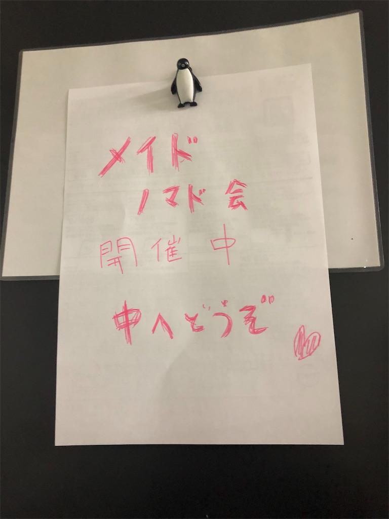 f:id:terakobuta:20190724160859j:image