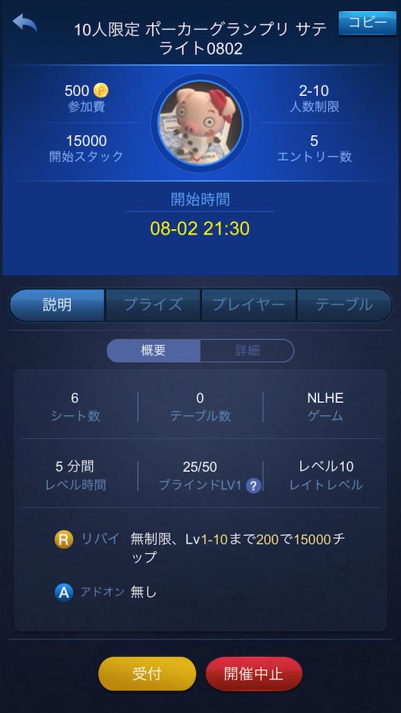 f:id:terakobuta:20190802204911p:image