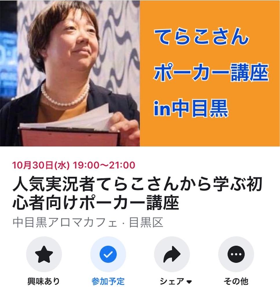 f:id:terakobuta:20191002073245j:image