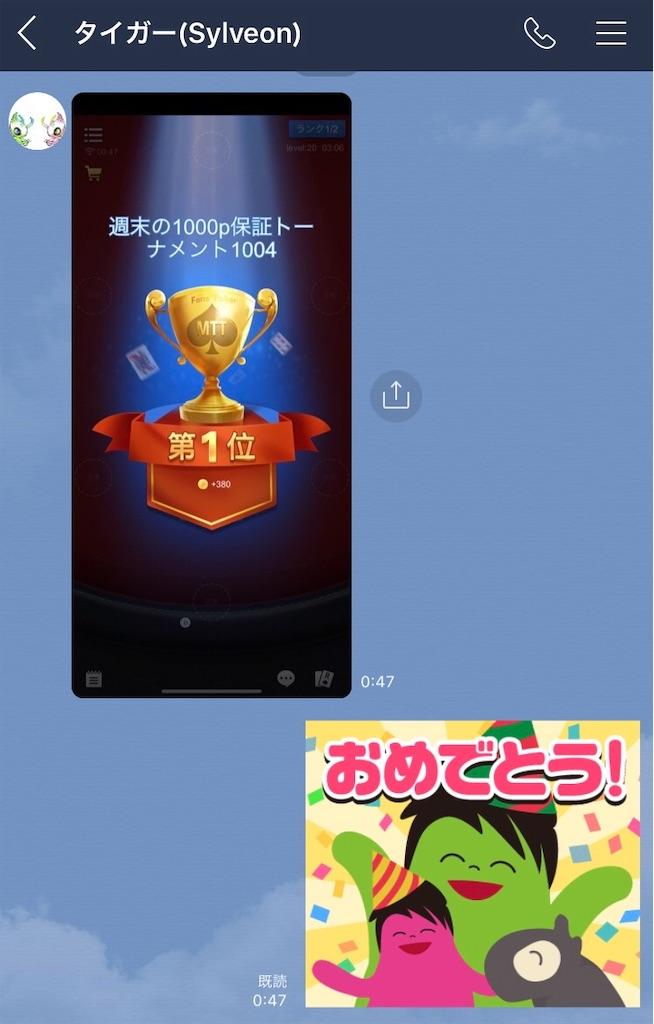 f:id:terakobuta:20191005043023j:image