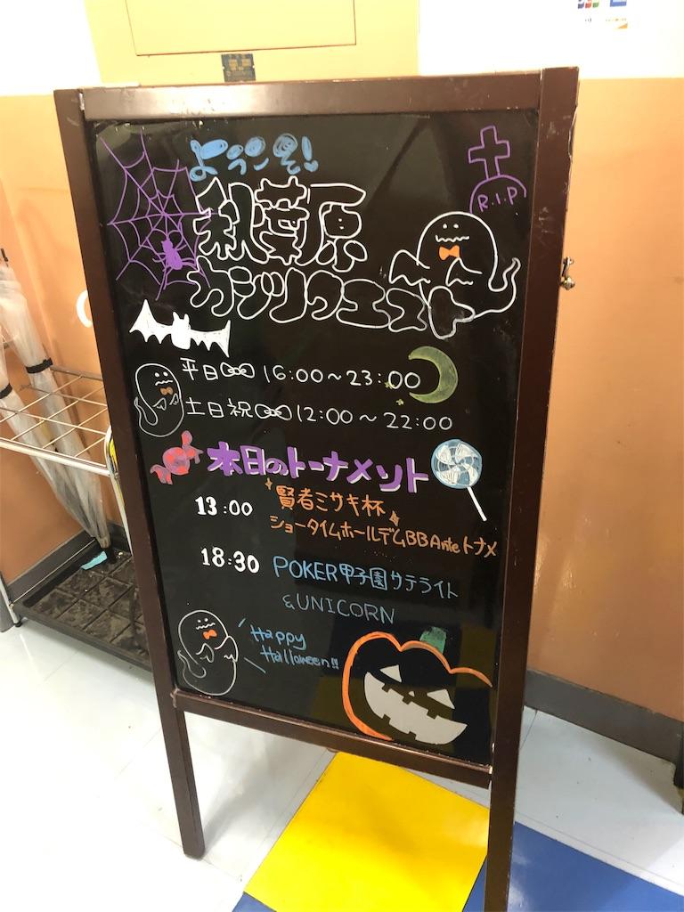 f:id:terakobuta:20191020120900j:image