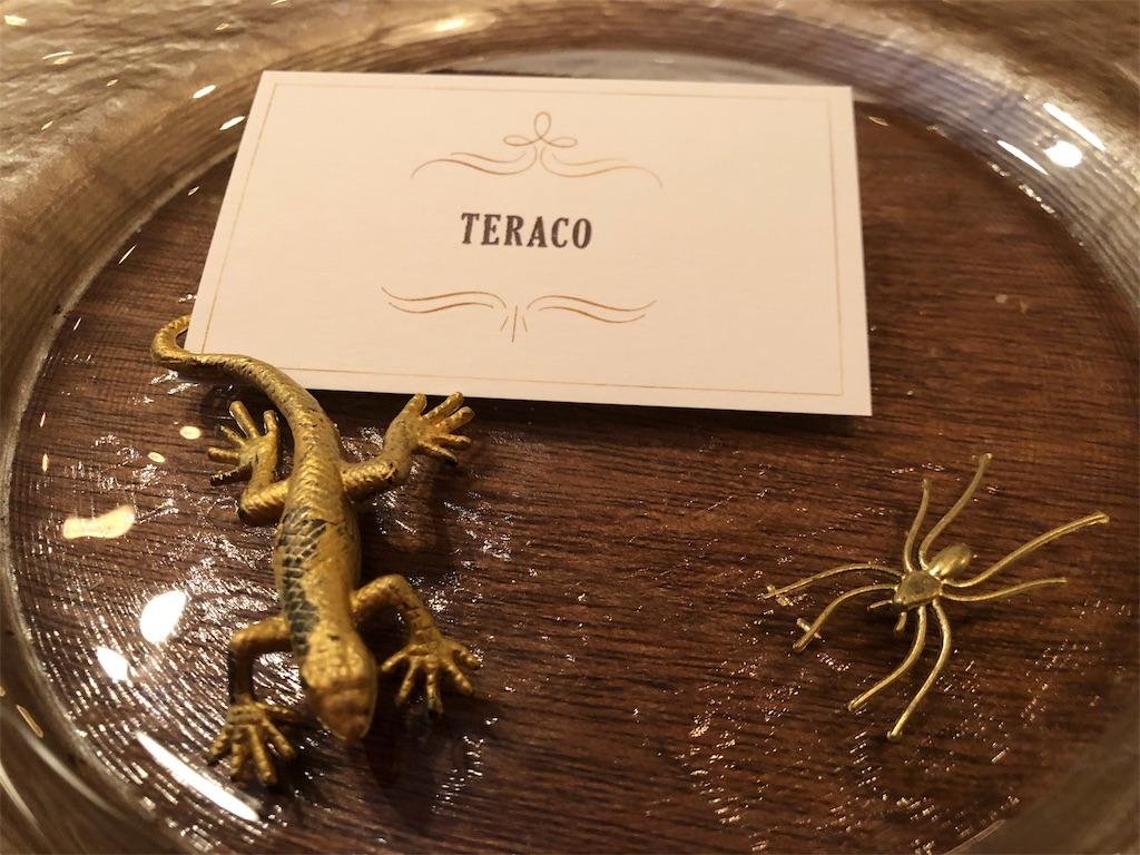 f:id:terakobuta:20191021013309j:image