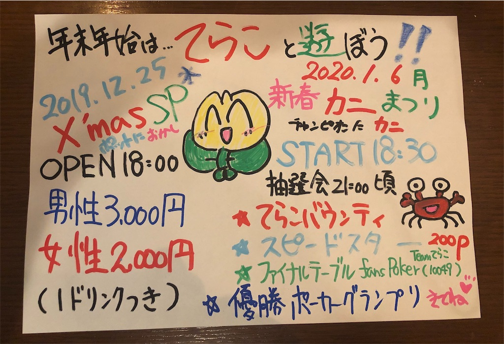 f:id:terakobuta:20191209143520j:image