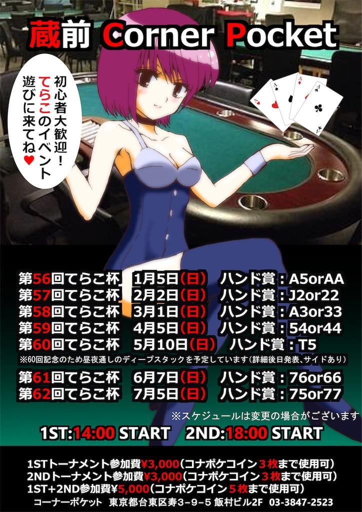 f:id:terakobuta:20200105142056j:image