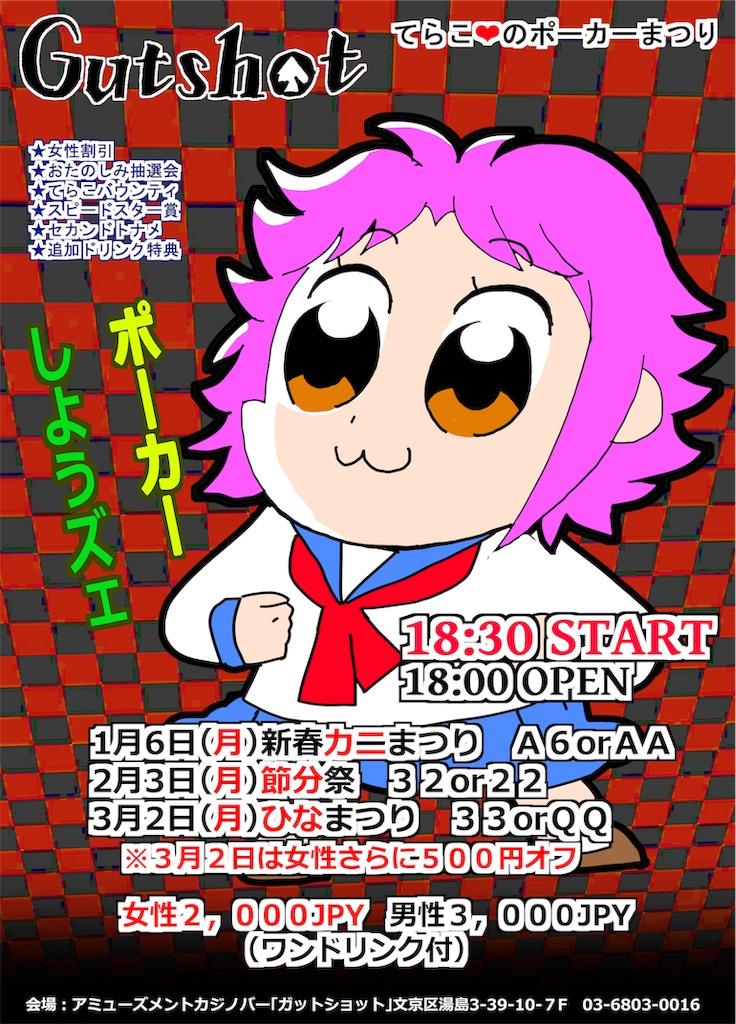 f:id:terakobuta:20200201084354j:image