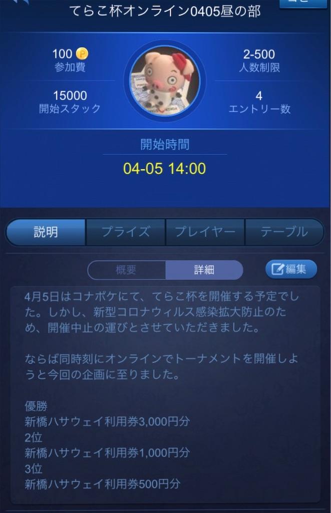 f:id:terakobuta:20200405001341j:image