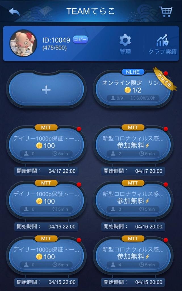 f:id:terakobuta:20200414085432j:image