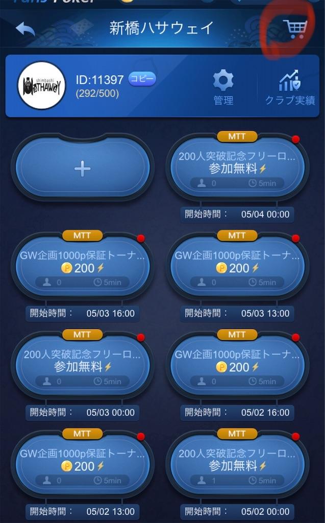 f:id:terakobuta:20200501132503j:image