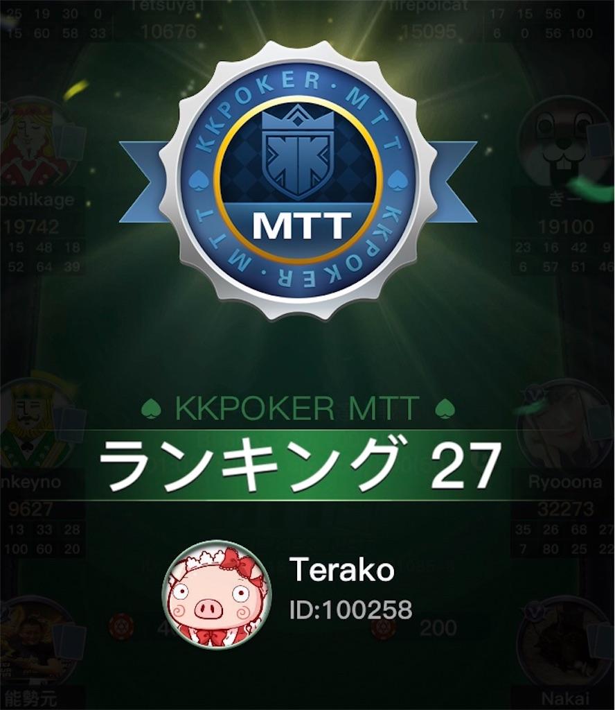 f:id:terakobuta:20200507192208j:image