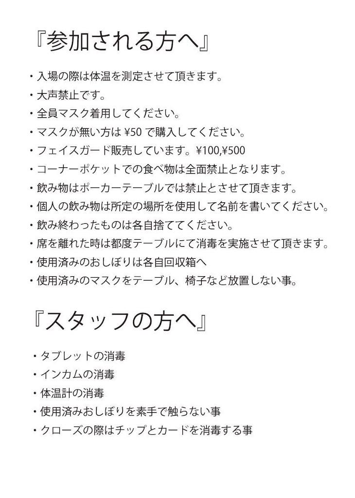 f:id:terakobuta:20200607132511j:image