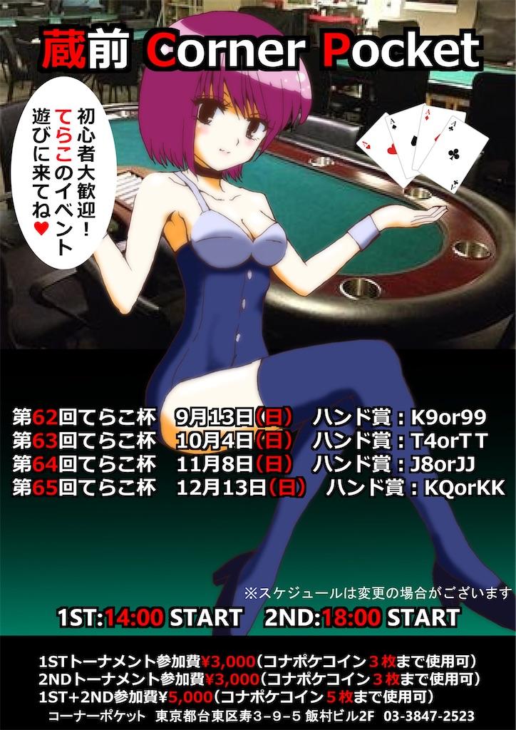 f:id:terakobuta:20200914110504j:image