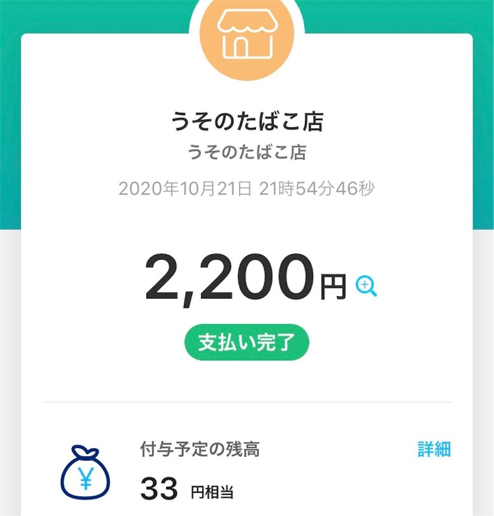 f:id:terakobuta:20201022061411j:image