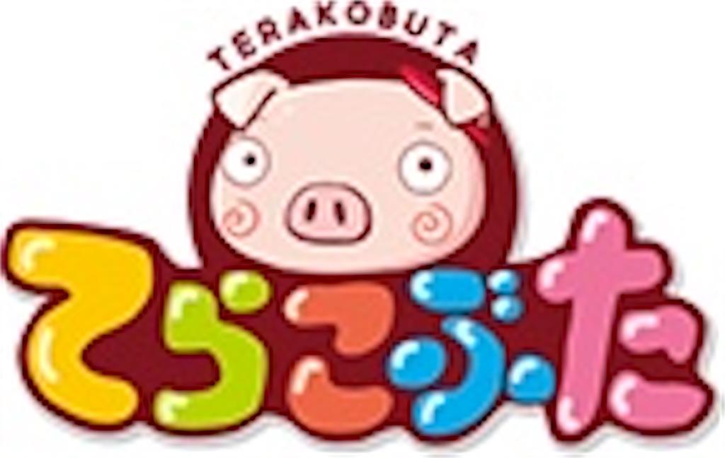 f:id:terakobuta:20201211104126j:image