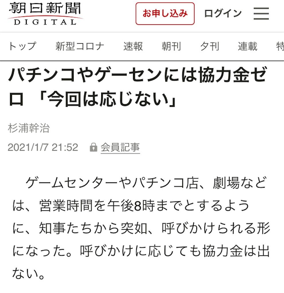 f:id:terakobuta:20210108083716j:image
