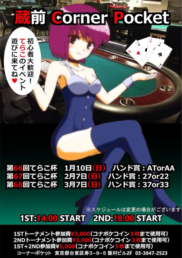 f:id:terakobuta:20210206113945j:image