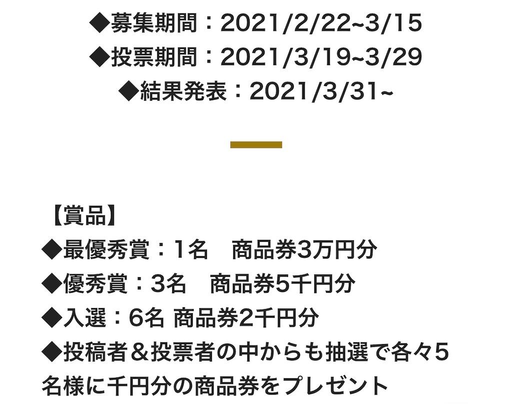 f:id:terakobuta:20210310150639j:image