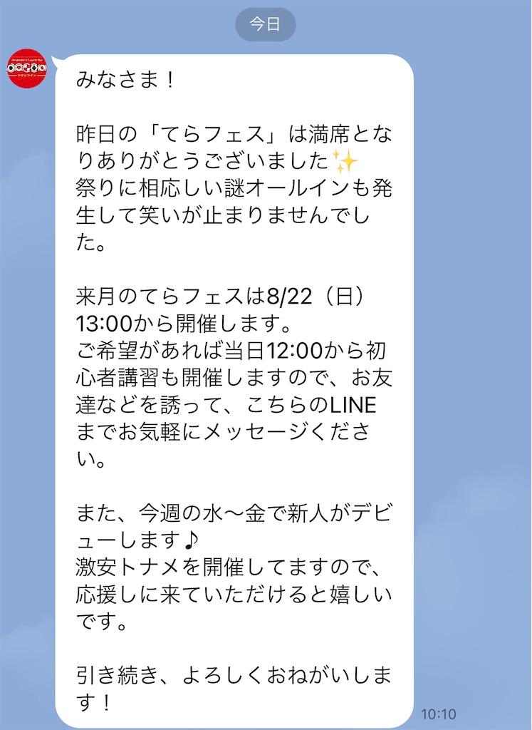 f:id:terakobuta:20210726111505j:image