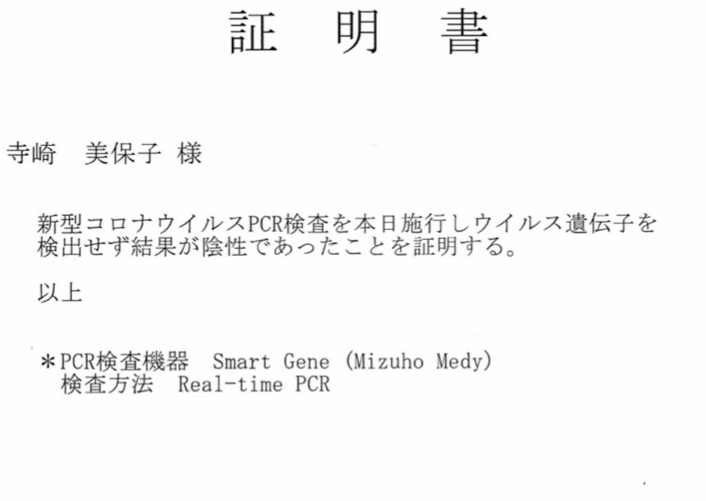 f:id:terakobuta:20210727041322j:image