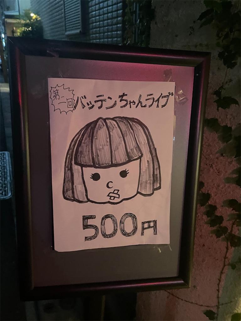 f:id:terakobuta:20210914092523j:image