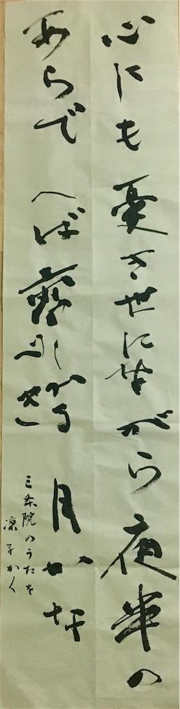 f:id:terakoyakun:20180104231315j:image