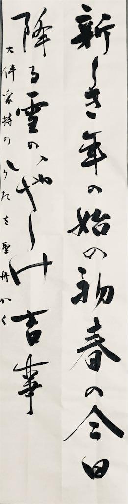 f:id:terakoyakun:20190103190100j:image