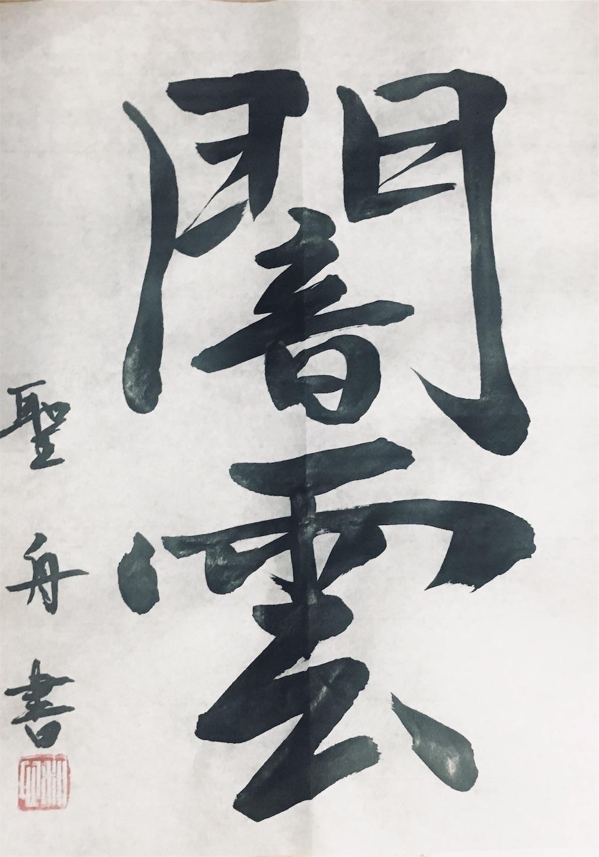 f:id:terakoyakun:20190430190743j:image