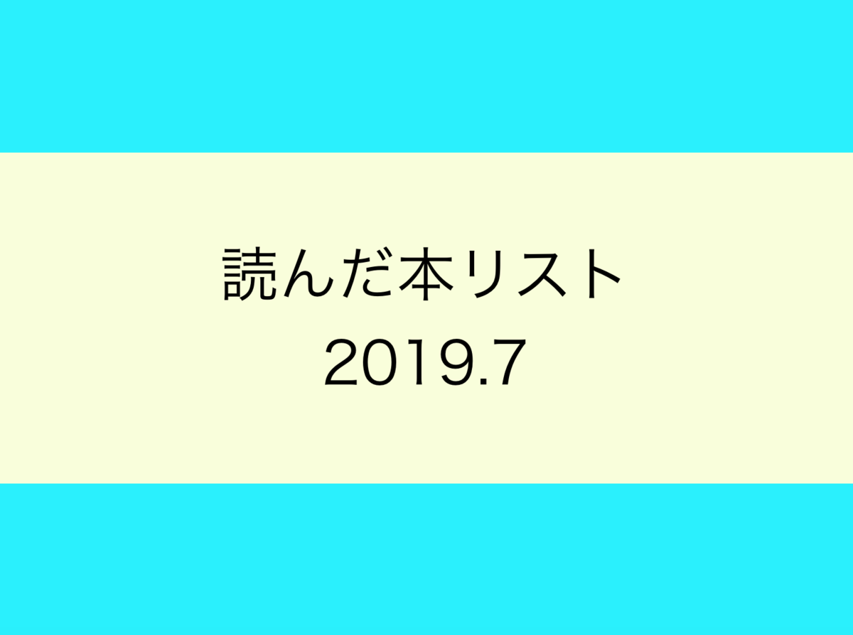 f:id:teramai:20190730215219p:plain