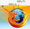[Mozilla][Firefox]firefox間違った図解