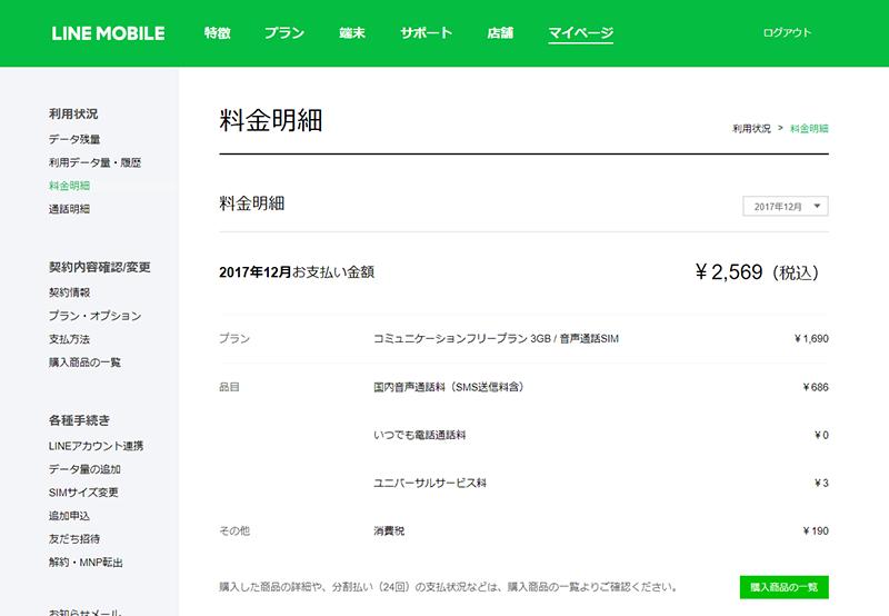 f:id:teramuraso:20180114005035p:plain