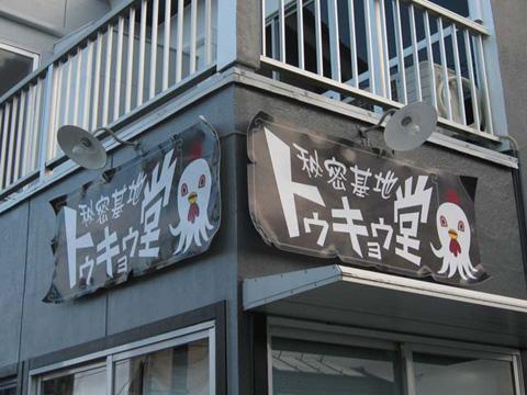 f:id:terashimakeiji:20170605195648j:plain