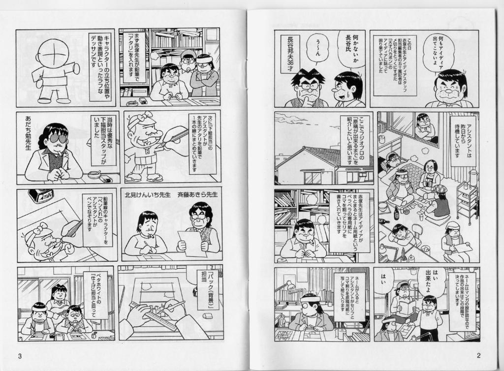 f:id:terashimakeiji:20171211181609j:plain