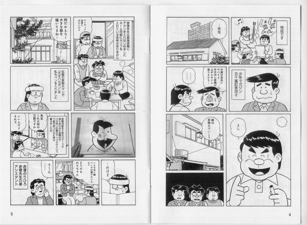 f:id:terashimakeiji:20171211181641j:plain