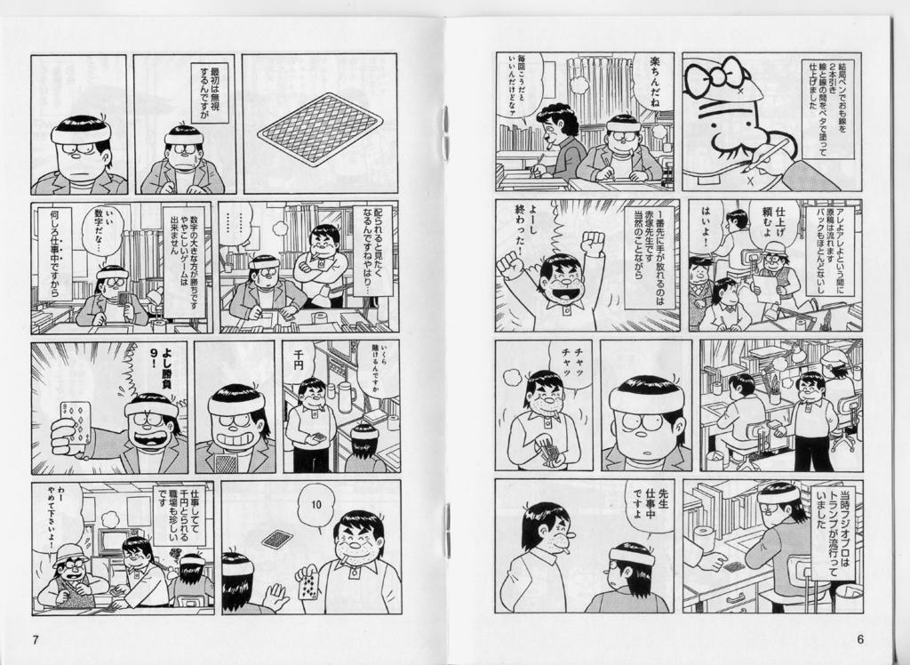 f:id:terashimakeiji:20171211181712j:plain