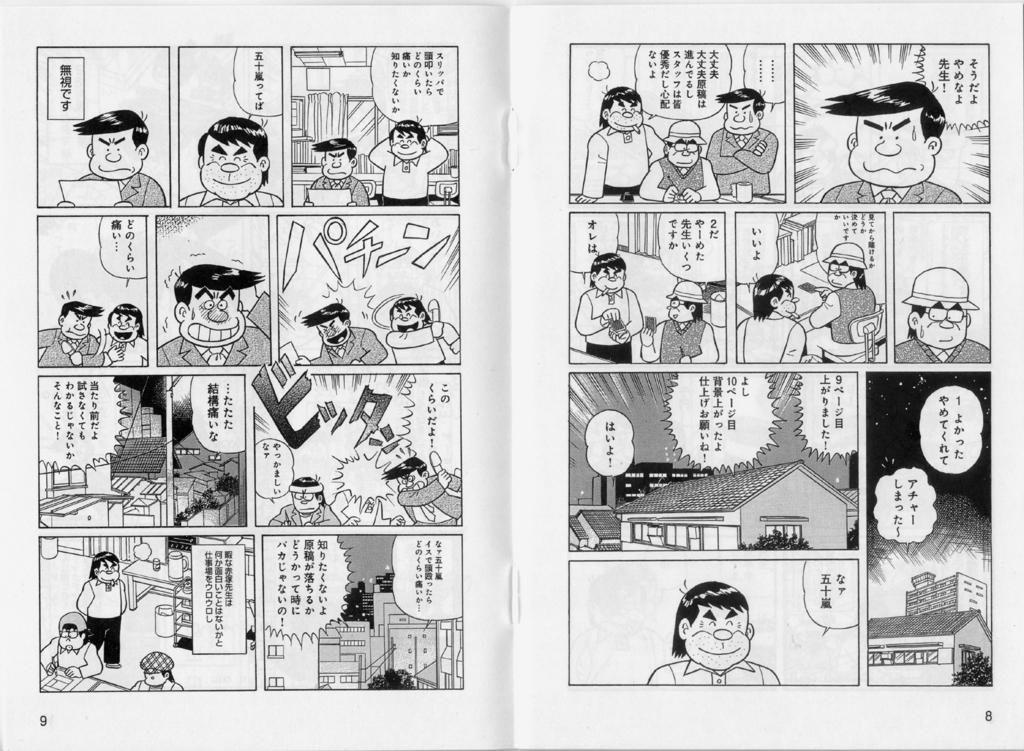 f:id:terashimakeiji:20171211181737j:plain
